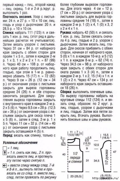 kofta2 (466x700, 330Kb)