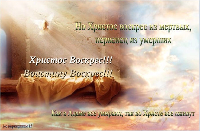 Христос-воскрес (700x459, 311Kb)