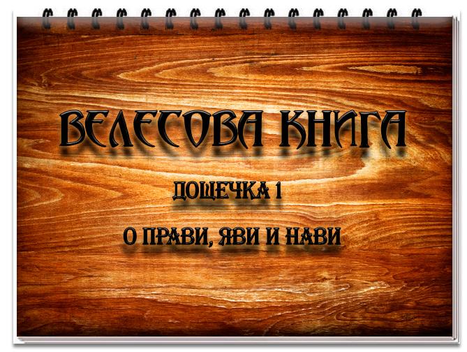 4145608_VELESOVAKNIGA_1 (669x504, 407Kb)
