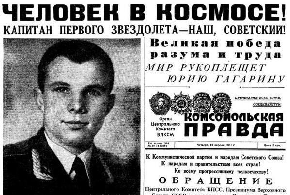 Гагарин 01 (598x402, 158Kb)