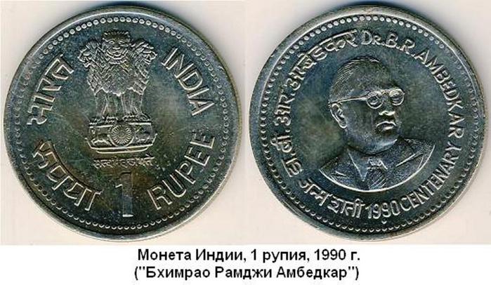 14 апреля 1891 года родился Бхимрао Рамджи АМБЕДКАРpost-154-130275952429 (700x406, 281Kb)