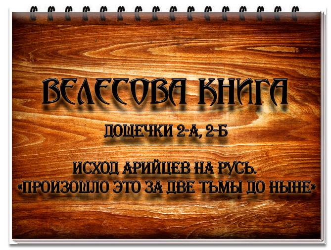 4145608_VELESOVAKNIGA_2A_2B (669x504, 417Kb)