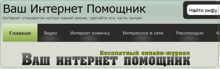5138458_20150413_141234_Skrinshot_ekrana_1_ (700x220, 79Kb)