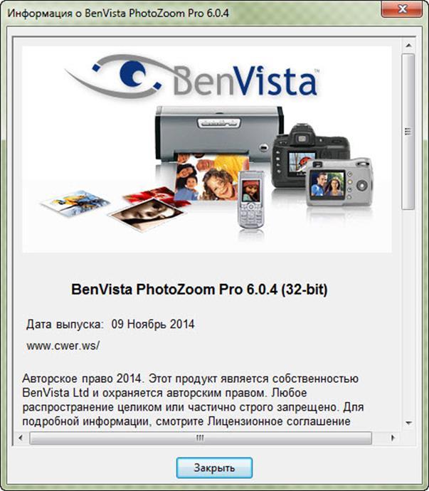 Программа для увеличения фотографий без потери качества Benvista PhotoZoom Pro 6.0.4