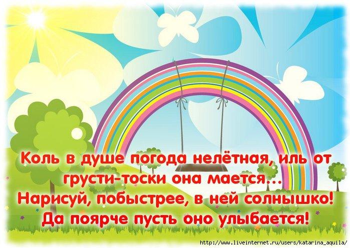 5761818_solnishko (700x495, 206Kb)