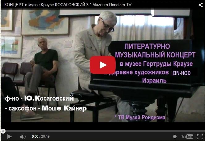 YK-Concert-Izrail-POEMS-I-MUSIK-3-YT (663x457, 206Kb)
