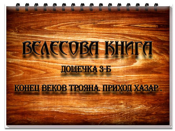 4145608_VELESOVAKNIGA_3B (669x504, 411Kb)