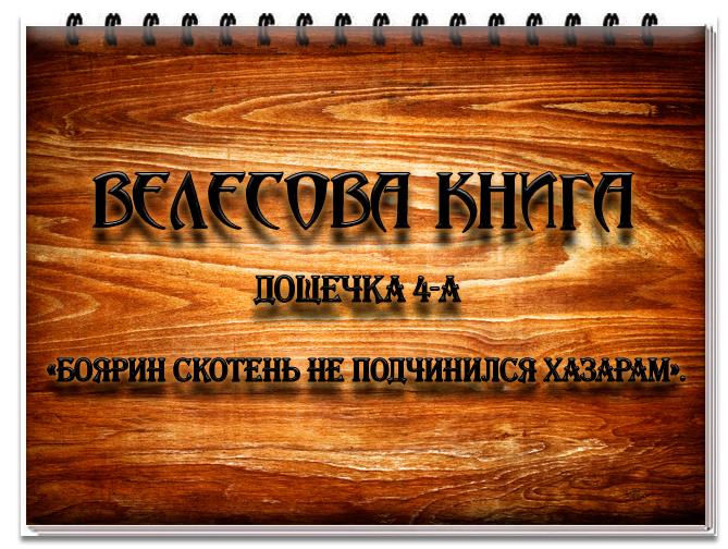 4145608_VELESOVAKNIGA_4A (669x504, 410Kb)