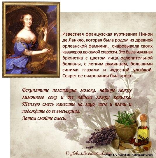 Старинные рецепты красоты от известных красавиц (3) (535x541, 218Kb)