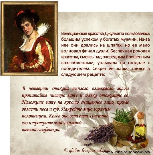 Старинные рецепты красоты от известных красавиц (5) (535x541, 228Kb)