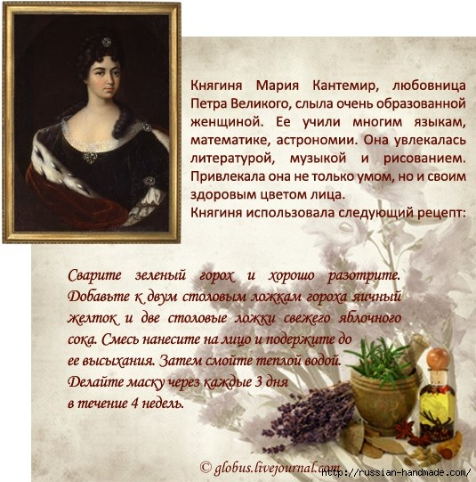 Старинные рецепты красоты от известных красавиц (7) (535x541, 218Kb)