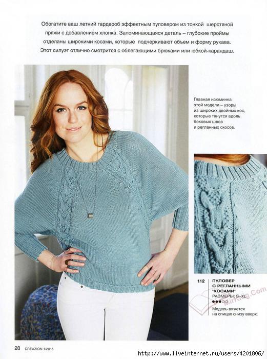 Вязание спицами для женщин реглан модные модели