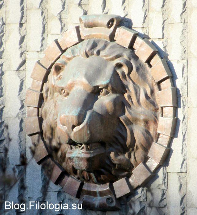 Барельеф льва на улице Бирюзова в Москве/3241858_lev (642x700, 82Kb)