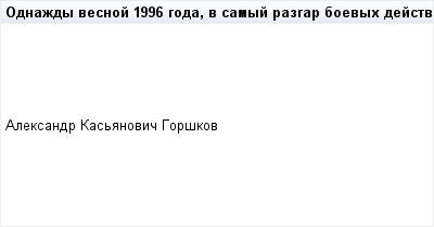 mail_92643790_Odnazdy-vesnoj-1996-goda-v-samyj-razgar-boevyh-dejstvij-v-Cecne-v-_Slepcovku_-specialnym-aviarejsom-pribyla-celaa-gruppa-vysokih-pravitelstvennyh-cinov-iz-Moskvy. (400x209, 4Kb)