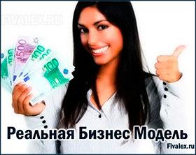Зарабатывайте в рекламном бизнесе от $500 в месяц/1429120430_ibuxzarabotok_280 (280x222, 21Kb)