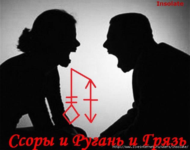 5850402_ssori_i_rygan_i_gryaz (632x500, 116Kb)