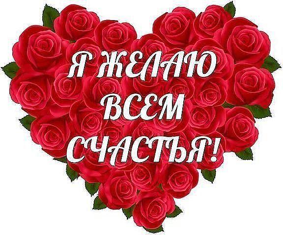 4924802_ya_jelau_vsem_schastya (576x480, 59Kb)