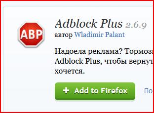 1863153_Plagin_Adblock_Plus_v_brayzer_Mozilla_Firefox (312x229, 16Kb)