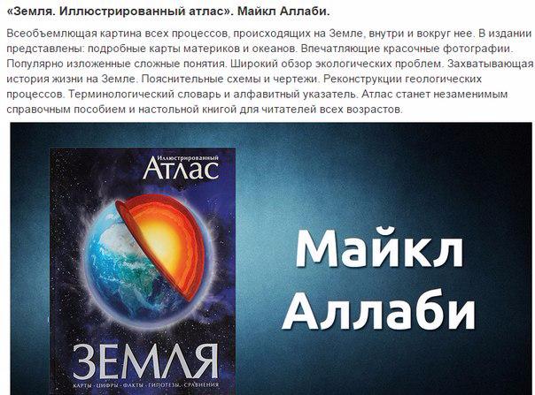 10 научных книг, которые должен прочитать каждый6 (604x447, 273Kb)