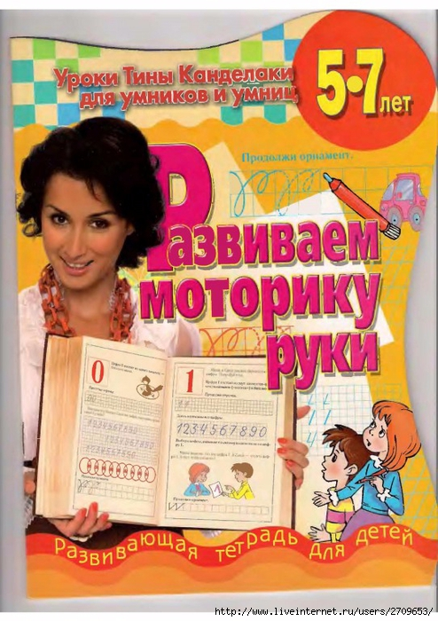 razvivaem_motoriku_ruki_5-7_let.page01 (494x700, 307Kb)