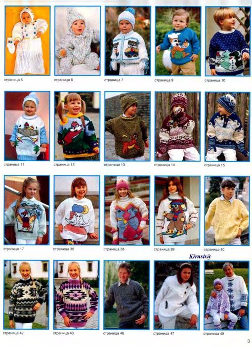 Веселые Петельки 1998-06_3 (510x700, 513Kb)