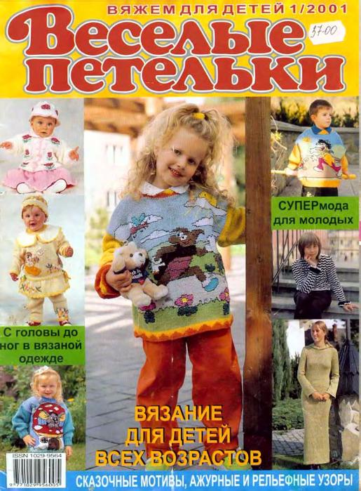 Веселые Петельки 2001-01_1 (515x700, 527Kb)