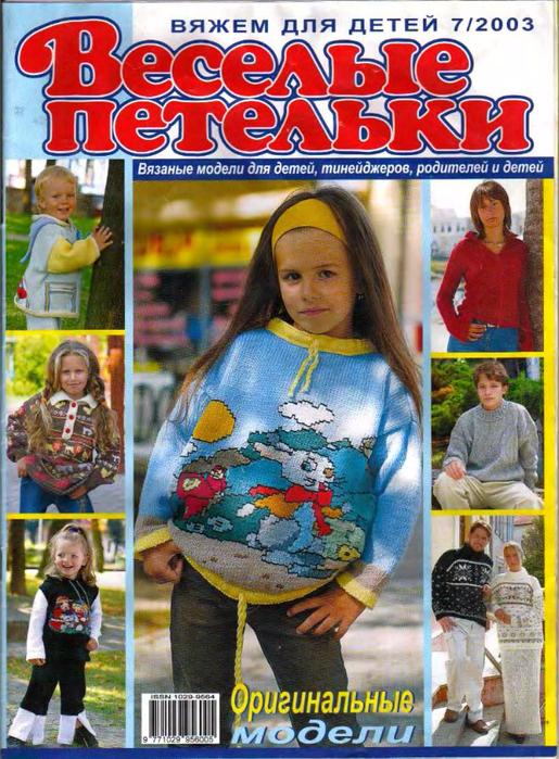 Веселые Петельки 2003-07 без 14 стр_1 (515x700, 543Kb)
