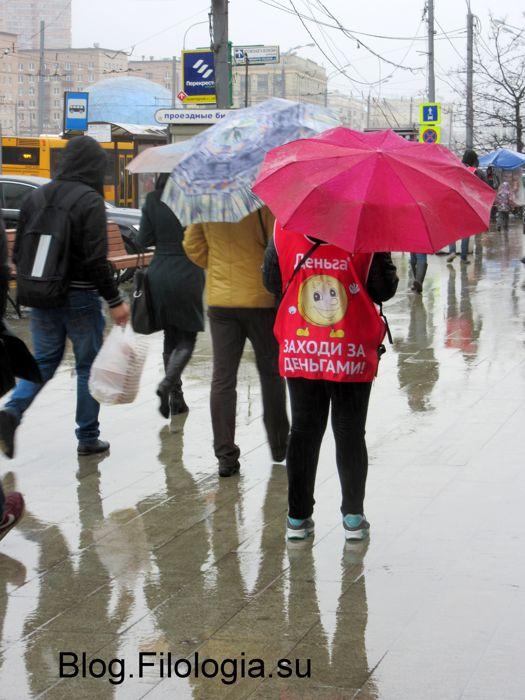 Прохожие под дождем у метро Сокол (525x700, 65Kb)