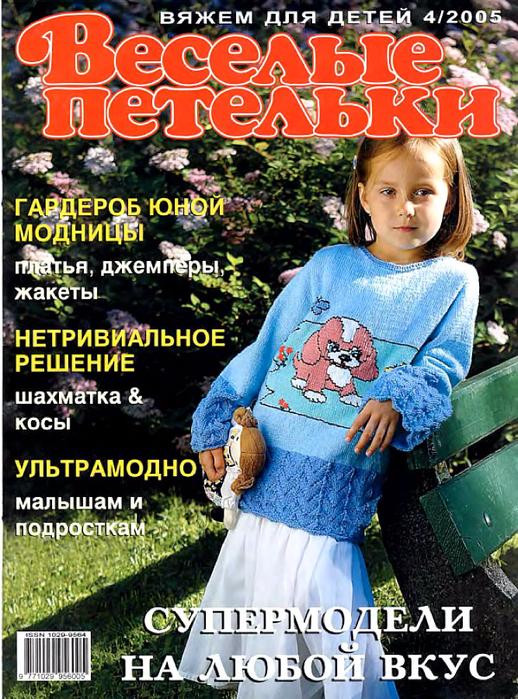 Веселые Петельки 2005-04_1 (518x700, 573Kb)