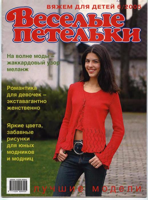 Веселые Петельки 2005-06_1 (518x700, 440Kb)