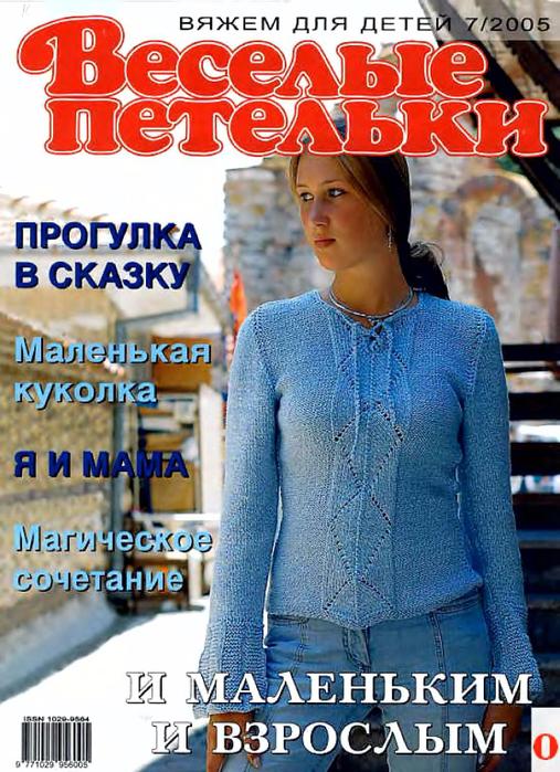Веселые Петельки 2005-07_1 (507x700, 496Kb)