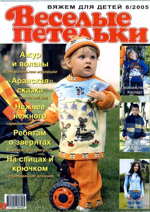 Веселые Петельки 2005-08_1 (495x700, 567Kb)