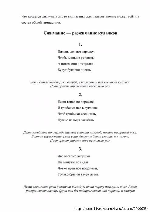 yzorova.page02 (494x700, 112Kb)