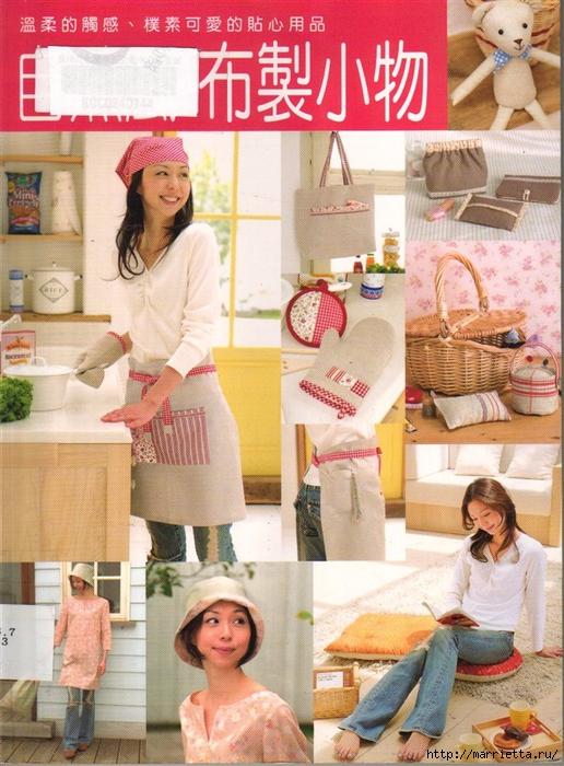 Шитье для дома. Японский журнал (1) (516x700, 342Kb)