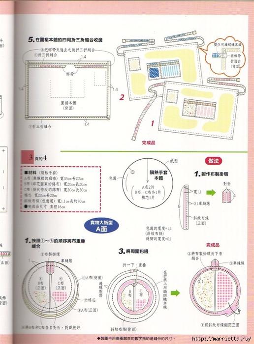 Шитье для дома. Японский журнал (7) (516x700, 265Kb)