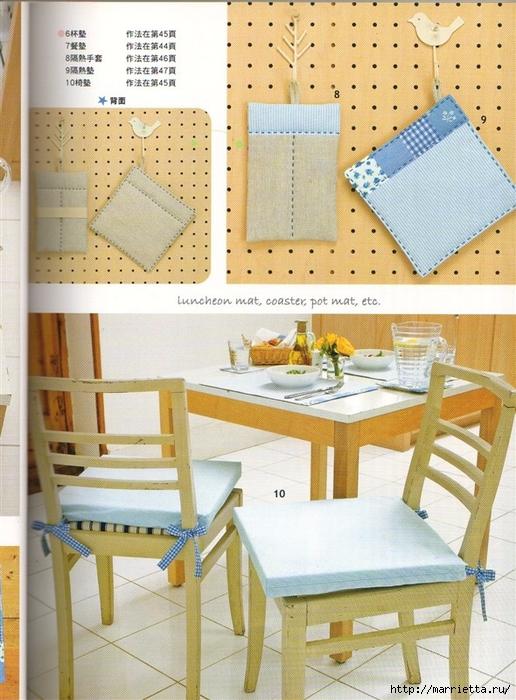 Шитье для дома. Японский журнал (9) (516x700, 322Kb)