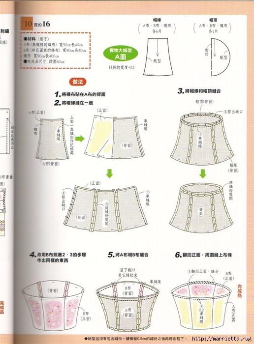 Шитье для дома. Японский журнал (15) (516x700, 255Kb)