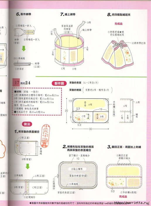 Шитье для дома. Японский журнал (21) (516x700, 249Kb)