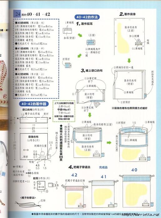 Шитье для дома. Японский журнал (27) (516x700, 272Kb)