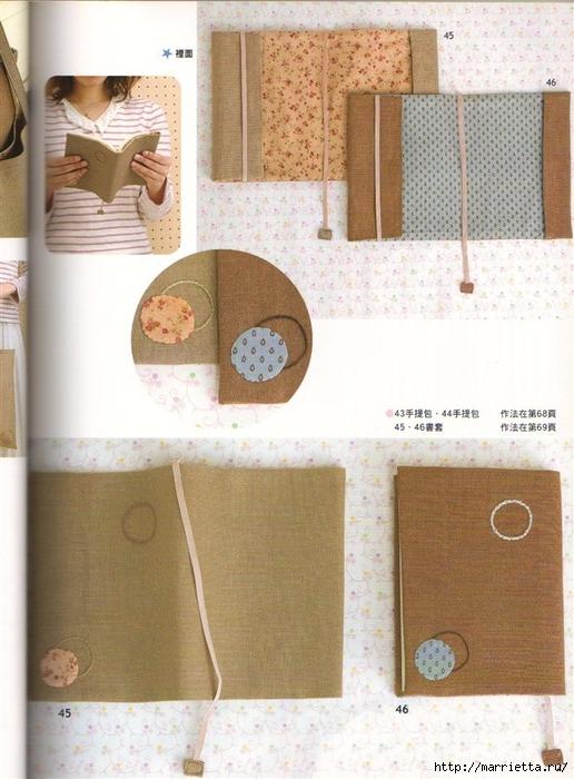 Шитье для дома. Японский журнал (29) (516x700, 299Kb)