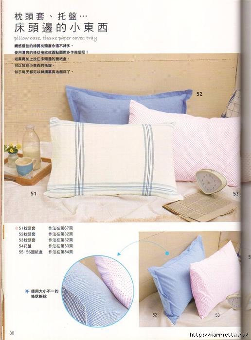Шитье для дома. Японский журнал (32) (516x700, 269Kb)