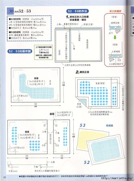 Шитье для дома. Японский журнал (34) (516x700, 271Kb)