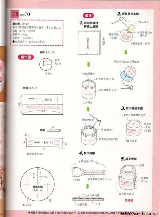 Шитье для дома. Японский журнал (41) (516x700, 236Kb)