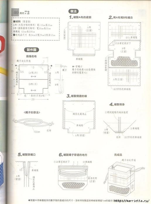 Шитье для дома. Японский журнал (43) (516x700, 197Kb)