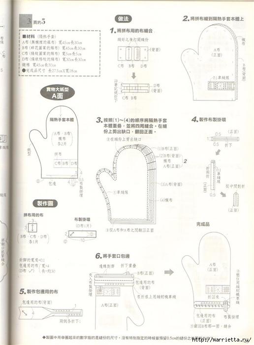 Шитье для дома. Японский журнал (45) (516x700, 193Kb)