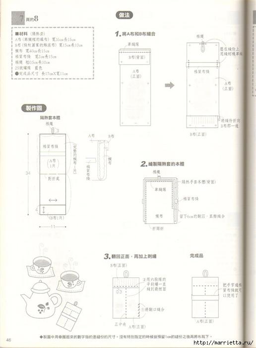 Шитье для дома. Японский журнал (48) (516x700, 156Kb)