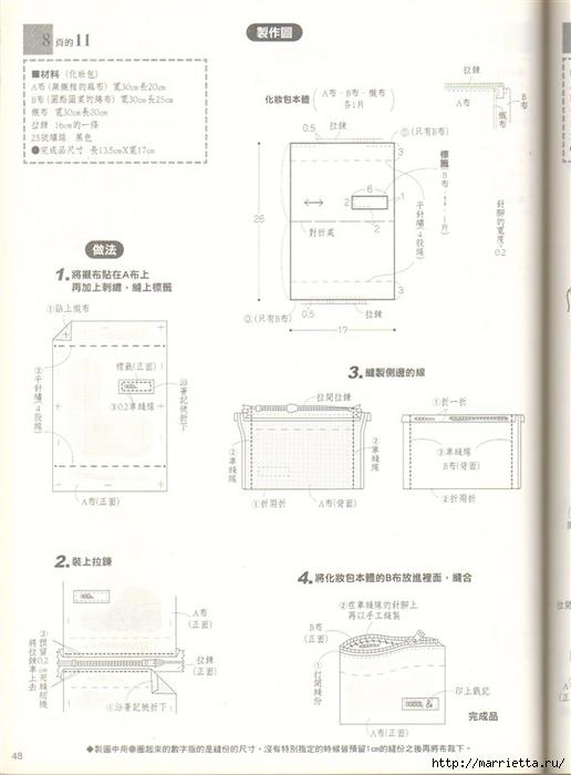 Шитье для дома. Японский журнал (50) (516x700, 158Kb)