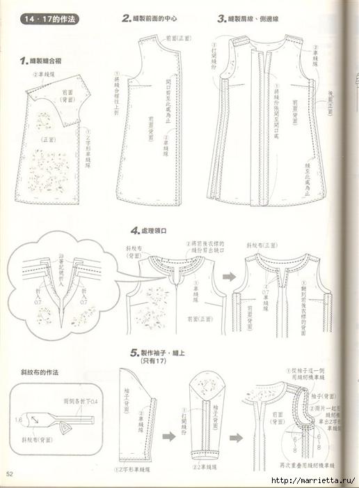 Шитье для дома. Японский журнал (54) (516x700, 194Kb)