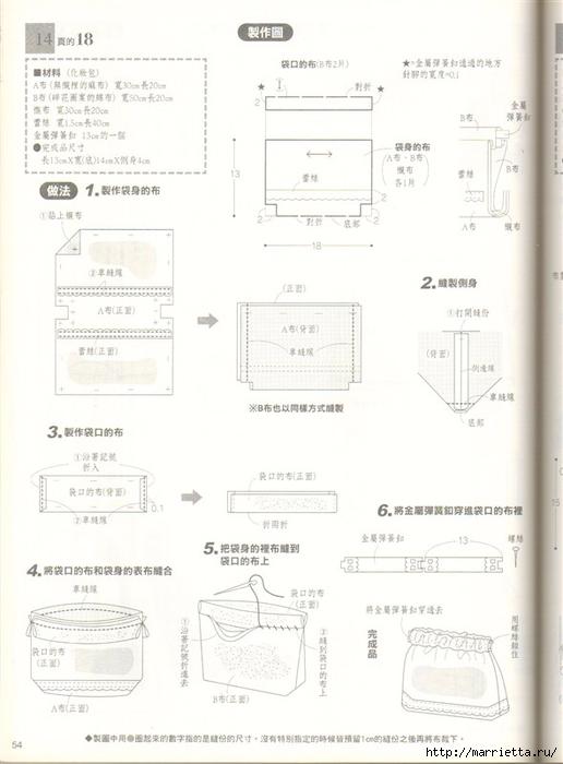 Шитье для дома. Японский журнал (56) (516x700, 181Kb)