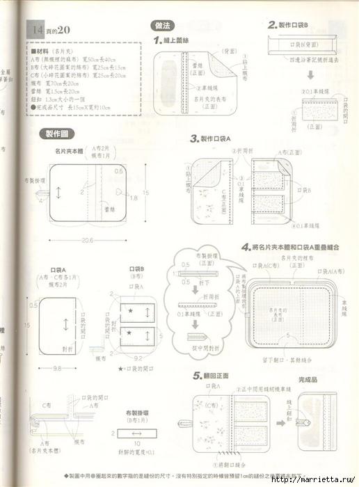 Шитье для дома. Японский журнал (57) (516x700, 197Kb)